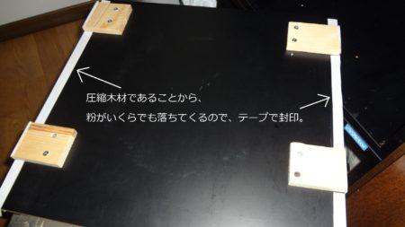 カラ―ボックスの棚板が破損