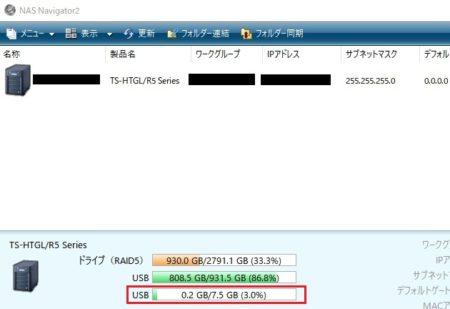 テラステーション NAS TS-HTGL HDD交換 入替 容量 4TB 外付 HDDドライブ USB