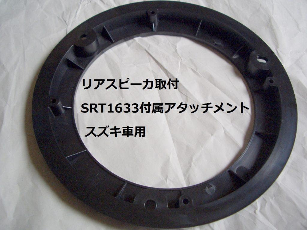 SRT1633付属 スズキ車用