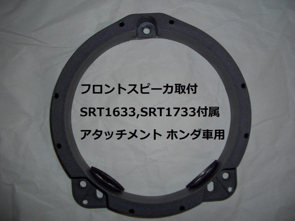 SRT1633,SRT1733付属アタッチメント ホンダ車用