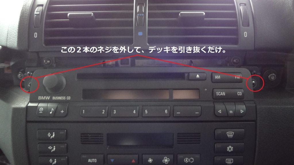 MVH-790 ステレオ 入替え BMW E46