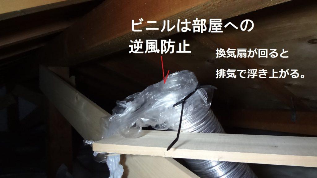 天井パイプファン 換気扇ダクト出口
