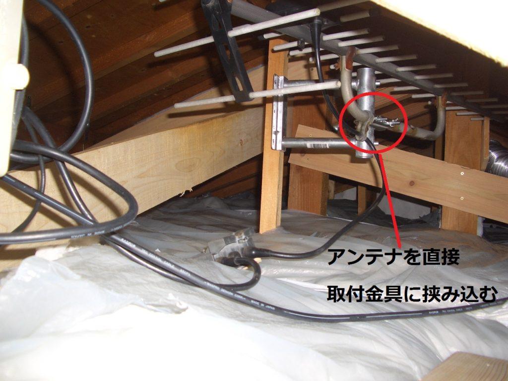テレビアンテナ 屋根裏 移設