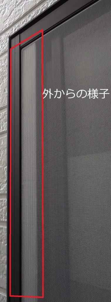 網戸に取付て窓隙間からの雨防止