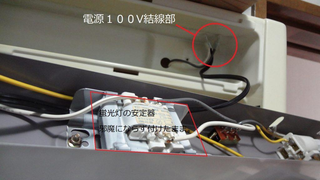 蛍光灯照明器具をLED化 改造