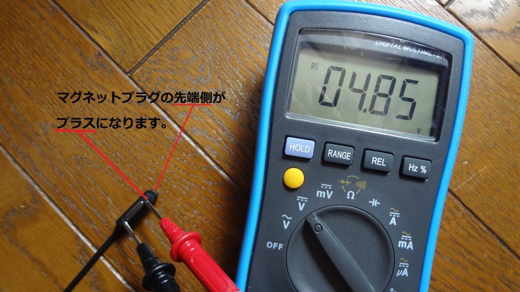 xperia Z1  マグネットケーブル 端子極性