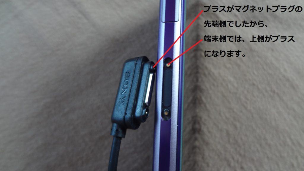 xperia Z1 マグネット 充電端子