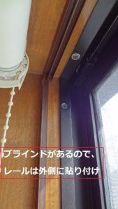 二重窓 小窓 レール