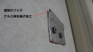 リビング扇風機を壁掛けに改造
