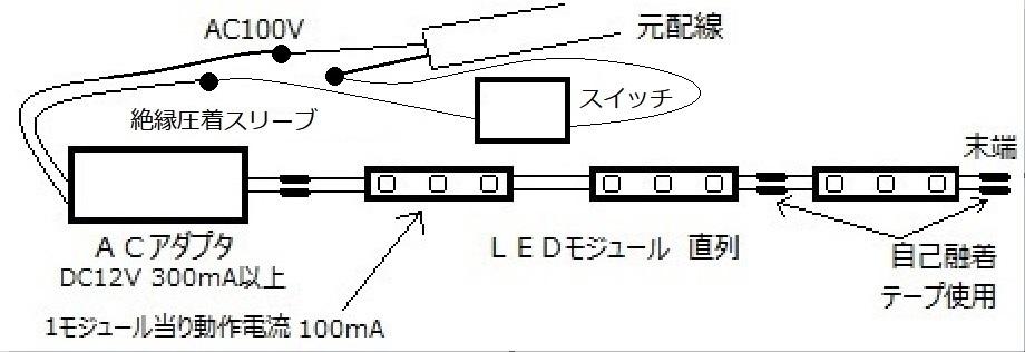 流し台 キッチン LED化 改造