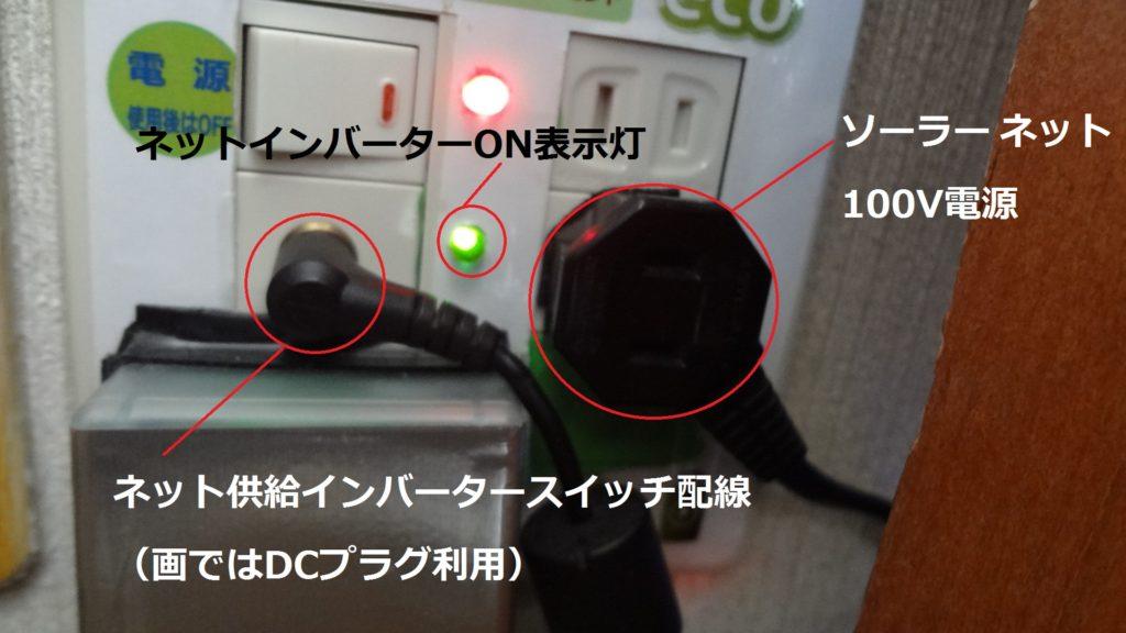 ソーラー コンセント電源 切替