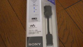 WMC-NWH10 ハイレゾ オーディオ出力 USB変換ケーブル