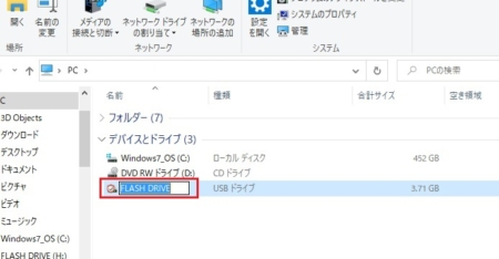 iDrive インポート
