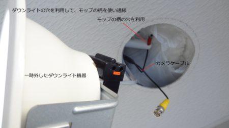 監視カメラ ダウンライト穴