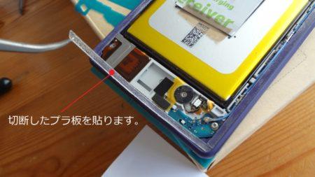 xperia Z2 ワイヤレス qi充電レシーバー 内蔵