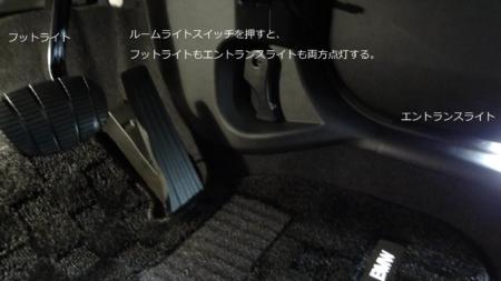 X1 F48 フットライト常時点灯
