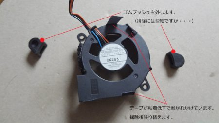 プラズマクラスター イオン発生機 シャープ IG-C20 分解掃除