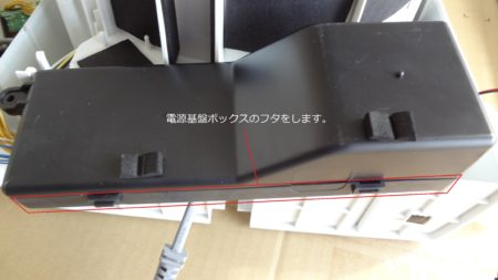 プラズマクラスター 空気清浄機 シャープ FU-B51 分解掃除