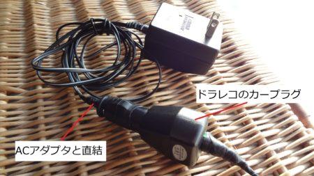 ドラレコ 監視カメラ