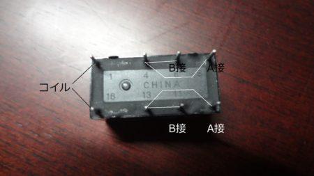 5GV-2 リレー