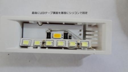 LEDテープでフットライト 白く明るく