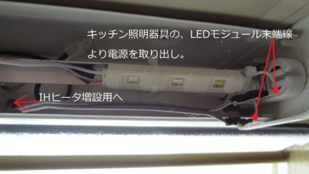 IHコンロ LED照明 電源