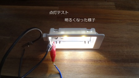 ラゲッジランプを明るく