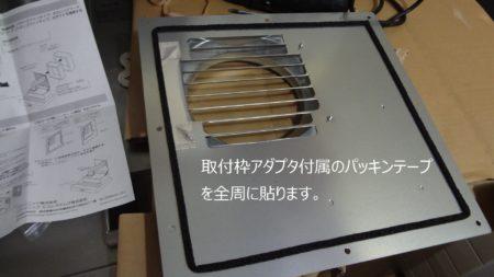 換気扇をレンジフードに入替え