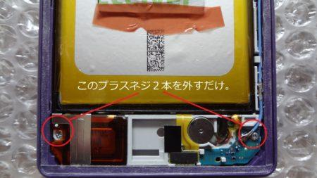 Xperia Z2 液晶パネル交換