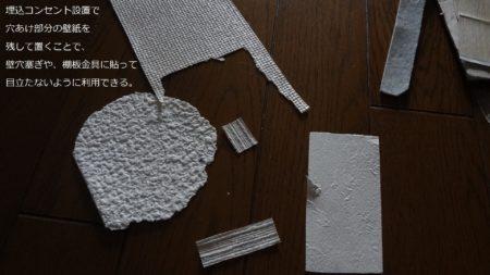 壁紙 クロス 端材