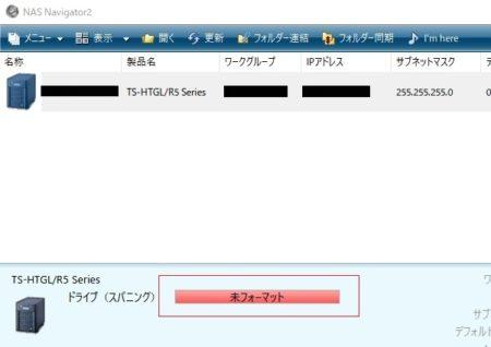 テラステーション NAS TS-HTGL HDD交換 入替 容量 4TB