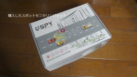 付け SBM ブラインド スポット モニター 取付け BMW X1 F48
