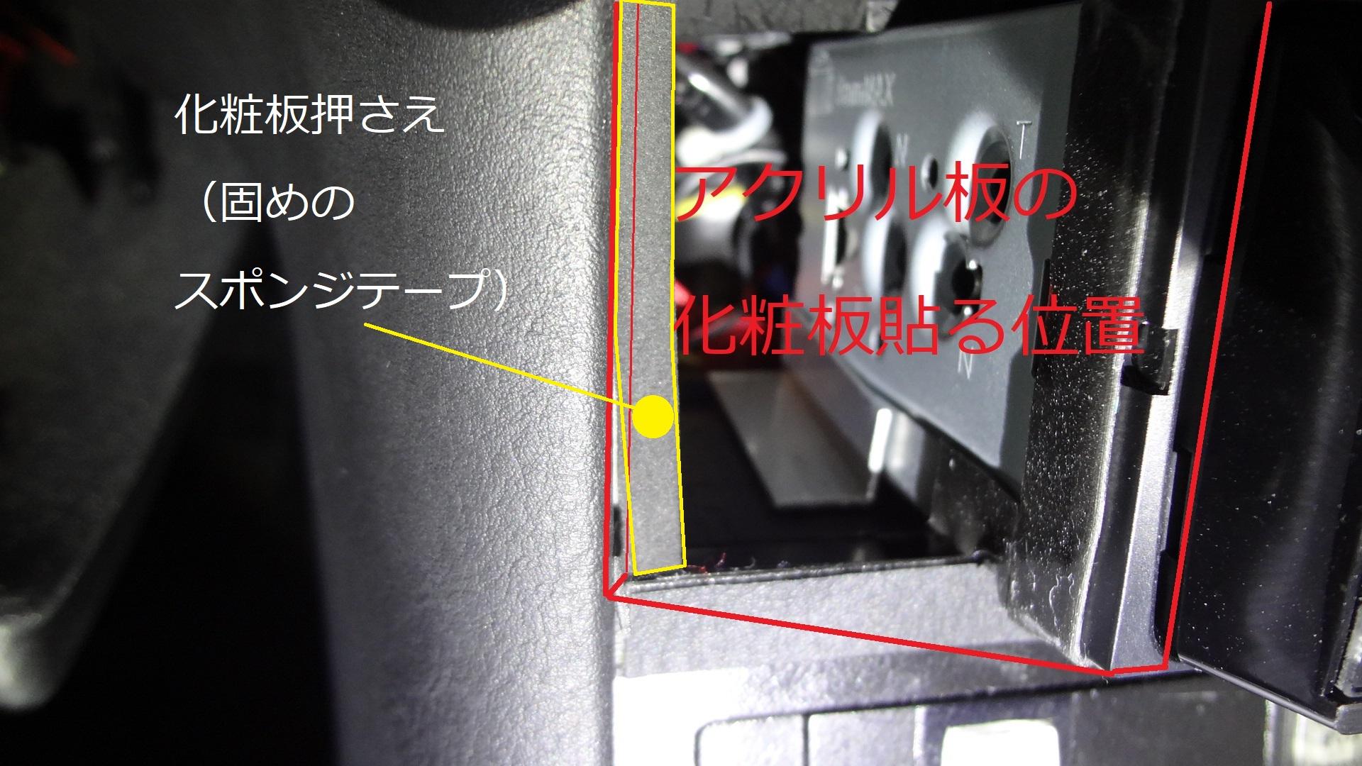 BMW E46 小物入れ オーディオデッキ 取付